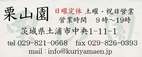 kuriyamaen_info