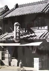 昭和30年ごろの栗山園